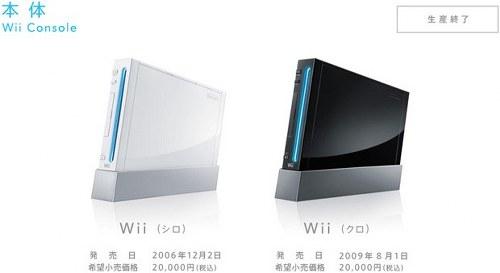 Nintendo Wii Japan